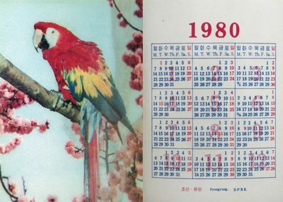 карманный календарь стерео корея