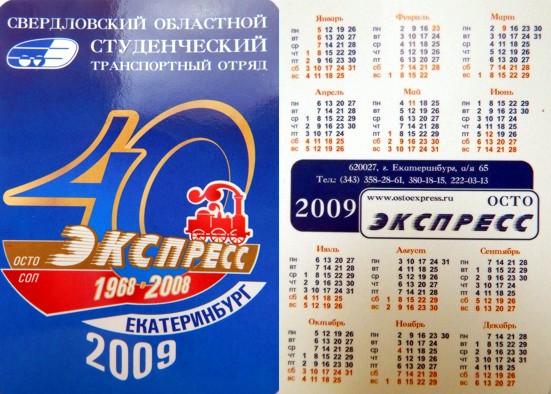 карманный календарь студенческие отряды проводников